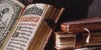 Завершая Великопостные чтения ВетхогоЗавета