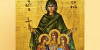 Страдание святых мучениц Веры, Надежды и Любви, и матери их Софии в изложении святителя ДимитрияРостовского