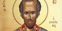 Святитель Иоанн Златоуст. Краткие изречения о пользе чтения Священногописания