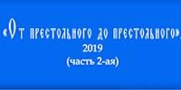 «От престольного до престольного». 2019. Часть вторая. (+видео)