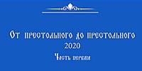 «От престольного до престольного». 2020. Часть первая. (+видео)