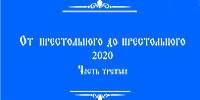 «От престольного до престольного». 2020. Часть третья. (+видео)