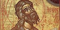 Читаем Ветхий Завет Великим постом. Книга пророка Исаии. Острахе