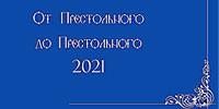 От престольного до престольного. 2021. (+видео)