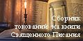 Сборник толкований на книги Священного писания