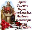 Храм в честь вмц.Веры, Надежды, Любови и матери их Софии
