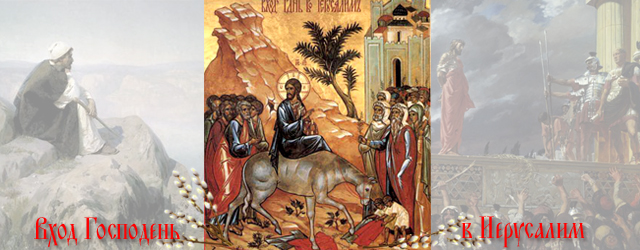 Vhod-Gospoden-v-Ierusalim_640 x 250