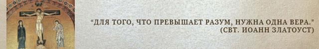 Izrechenie_1