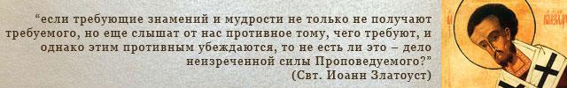 Izrechenie_5