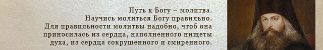 O-molitve_Svt-Ignatii_1
