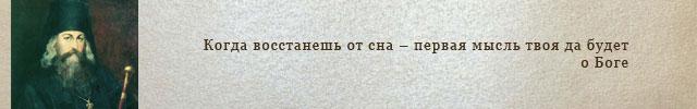 O-molitve_Svt-Ignatiy_2