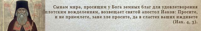 O-molitve_Svt-Ignatiy_3