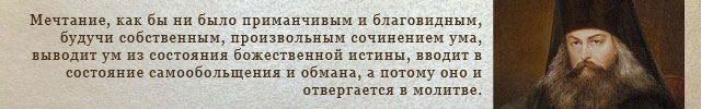 O-molitve_Svt-Ignatiy_5