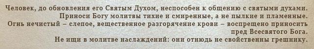 O-molitve_Svt-Ignatiy_6