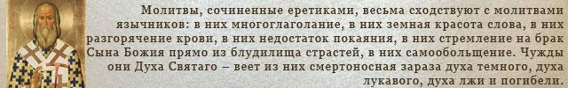 O-molitve_Svt-Ignatiy_7