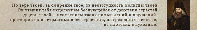 O-molitve_Svt-Ignatiy_8
