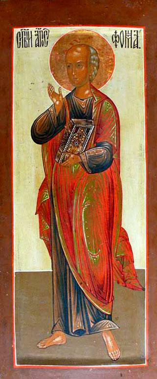 apostol-foma